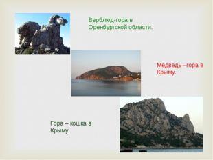 Верблюд-гора в Оренбургской области. Медведь –гора в Крыму. Гора – кошка в Кр