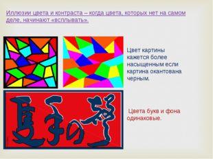 Иллюзии цвета и контраста – когда цвета, которых нет на самом деле, начинают