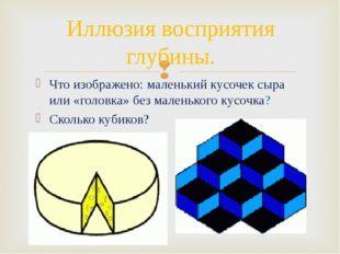 Что изображено: маленький кусочек сыра или «головка» без маленького кусочка?
