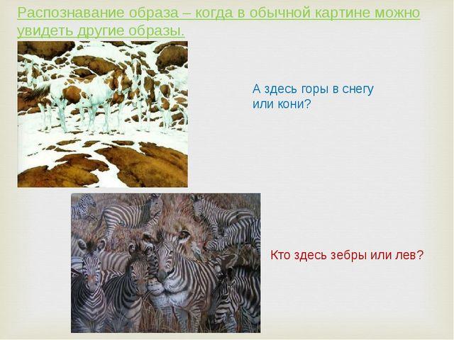 Распознавание образа – когда в обычной картине можно увидеть другие образы. К...