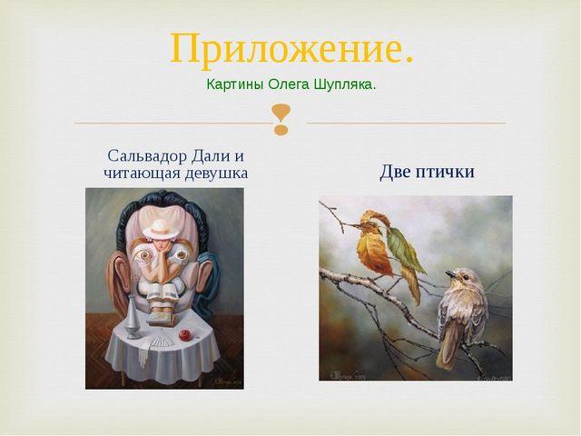 Приложение. Сальвадор Дали и читающая девушка Две птички Картины Олега Шупляка.