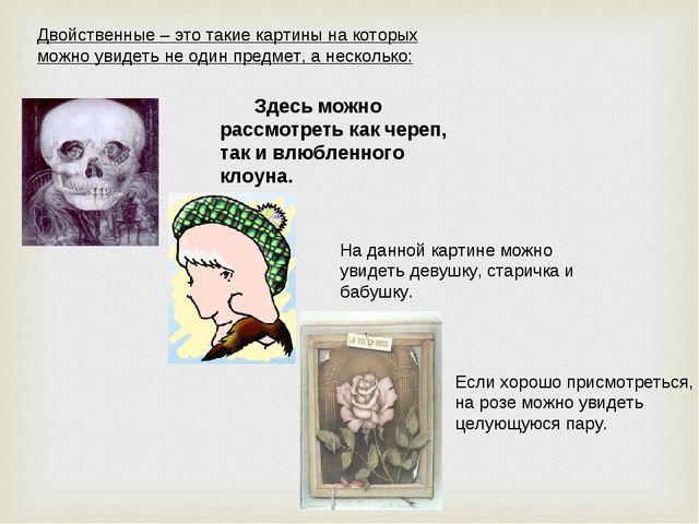 Двойственные – это такие картины на которых можно увидеть не один предмет, а...