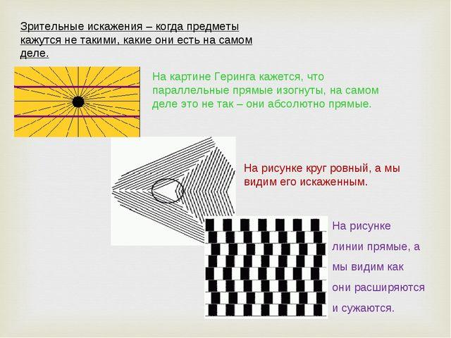 Зрительные искажения – когда предметы кажутся не такими, какие они есть на са...