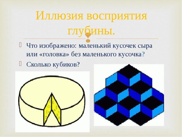 Что изображено: маленький кусочек сыра или «головка» без маленького кусочка?...
