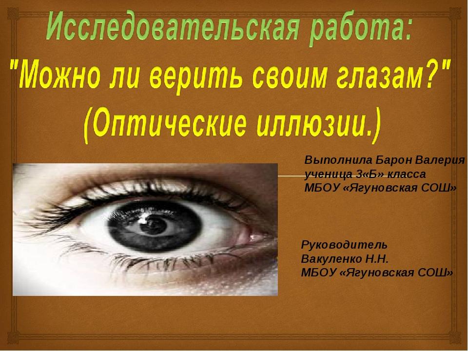 Выполнила Барон Валерия ученица 3«Б» класса МБОУ «Ягуновская СОШ» Руководител...