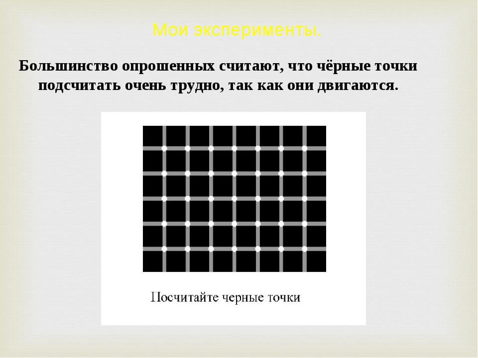 Большинство опрошенных считают, что чёрные точки подсчитать очень трудно, так...