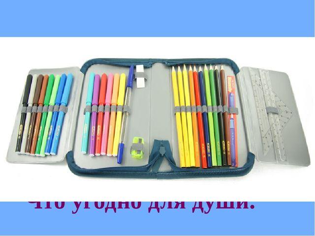 В этой узенькой коробке Ты найдешь карандаши, Ручки, перья, скрепки, кнопки-...