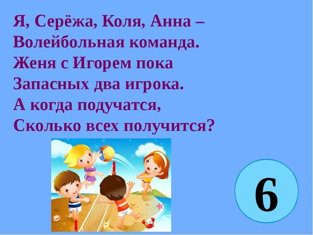 Я, Серёжа, Коля, Анна – Волейбольная команда. Женя с Игорем пока Запасных два...