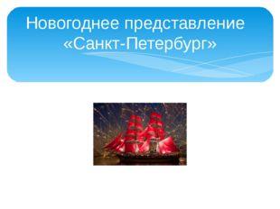 Новогоднее представление «Санкт-Петербург»