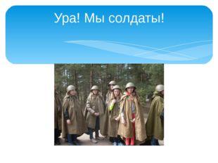 Ура! Мы солдаты!