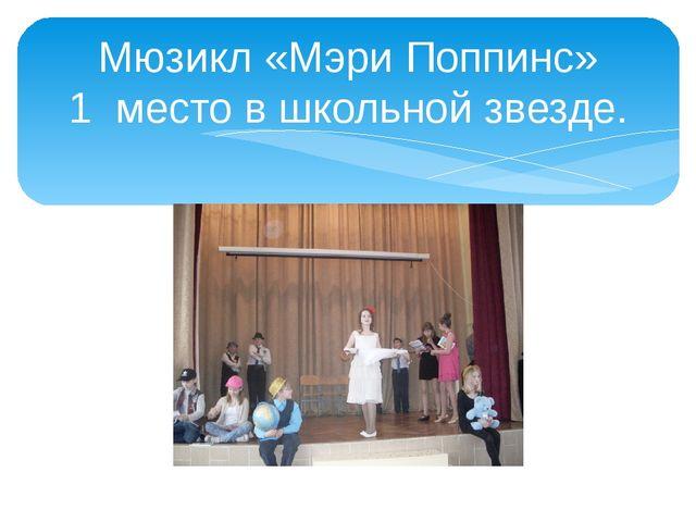 Мюзикл «Мэри Поппинс» 1 место в школьной звезде.