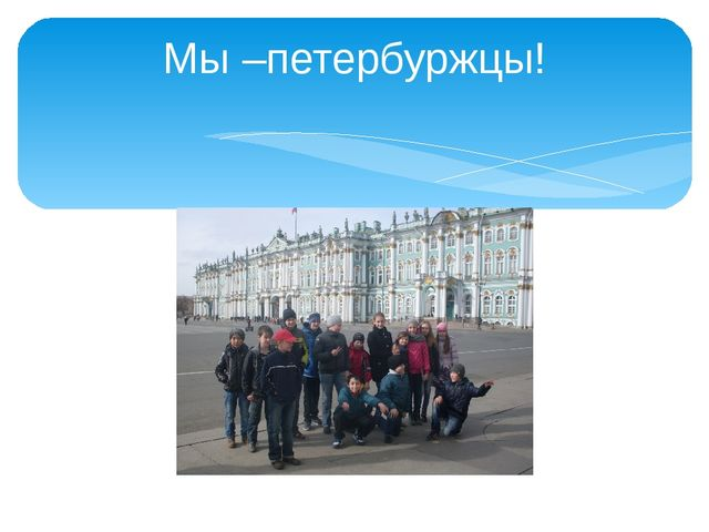 Мы –петербуржцы!