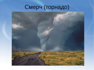 Смерч (торнадо)