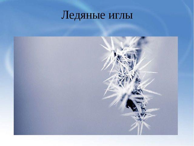 Ледяные иглы