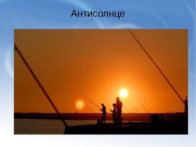 Антисолнце