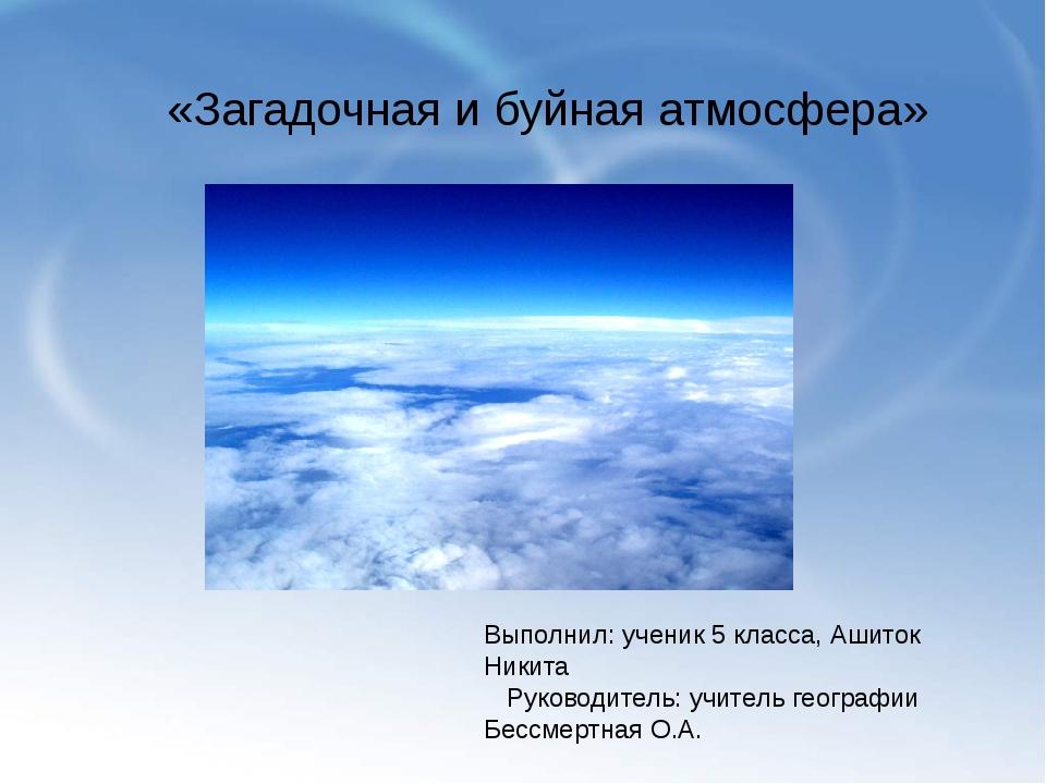 Выполнил: ученик 5 класса, Ашиток Никита Руководитель: учитель географии Бесс...