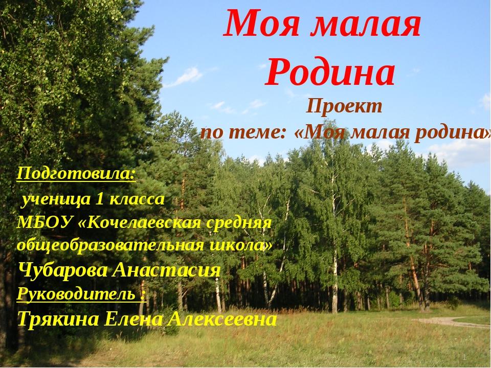 Моя малая Родина Подготовила: ученица 1 класса МБОУ «Кочелаевская средняя общ...