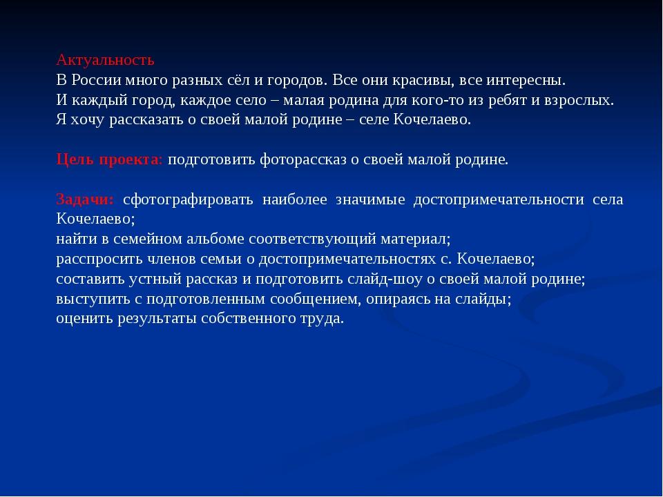 Актуальность В России много разных сёл и городов. Все они красивы, все интере...