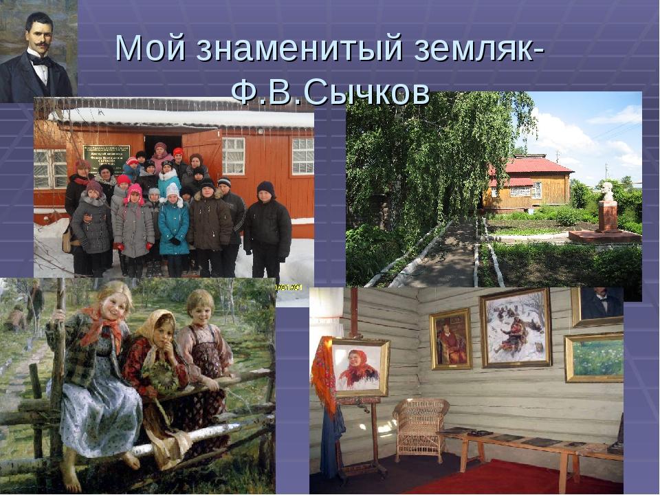 Мой знаменитый земляк-Ф.В.Сычков