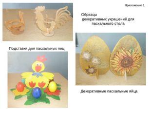 Образцы декоративных украшений для пасхального стола Подставки для пасхальных