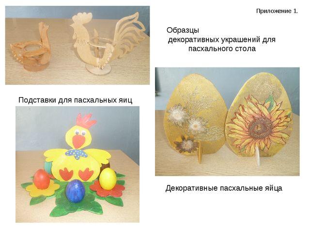 Образцы декоративных украшений для пасхального стола Подставки для пасхальных...