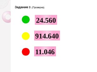 Задание 3 .(Проверка). 24.560 914.640 11.046
