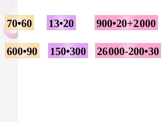 70•60 600•90 13•20 150•300 900•20+2.000 26.000-200•30