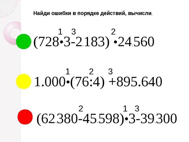 Найди ошибки в порядке действий, вычисли. (728•3-2.183) •24.560 1 2 3 1.000•(...
