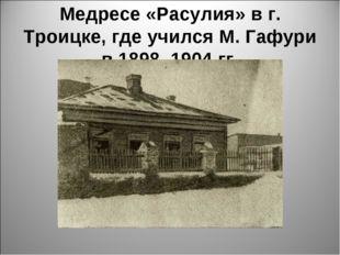 Медресе «Расулия» в г. Троицке, где учился М. Гафури в 1898–1904 гг.
