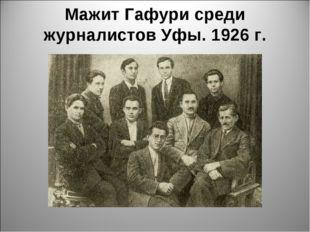 Мажит Гафури среди журналистов Уфы. 1926 г.
