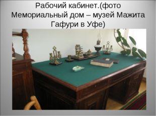 Рабочий кабинет.(фото Мемориальный дом – музей Мажита Гафури в Уфе)