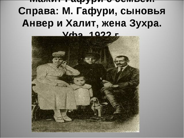 Мажит Гафури с семьей. Справа: М. Гафури, сыновья Анвер и Халит, жена Зухра....