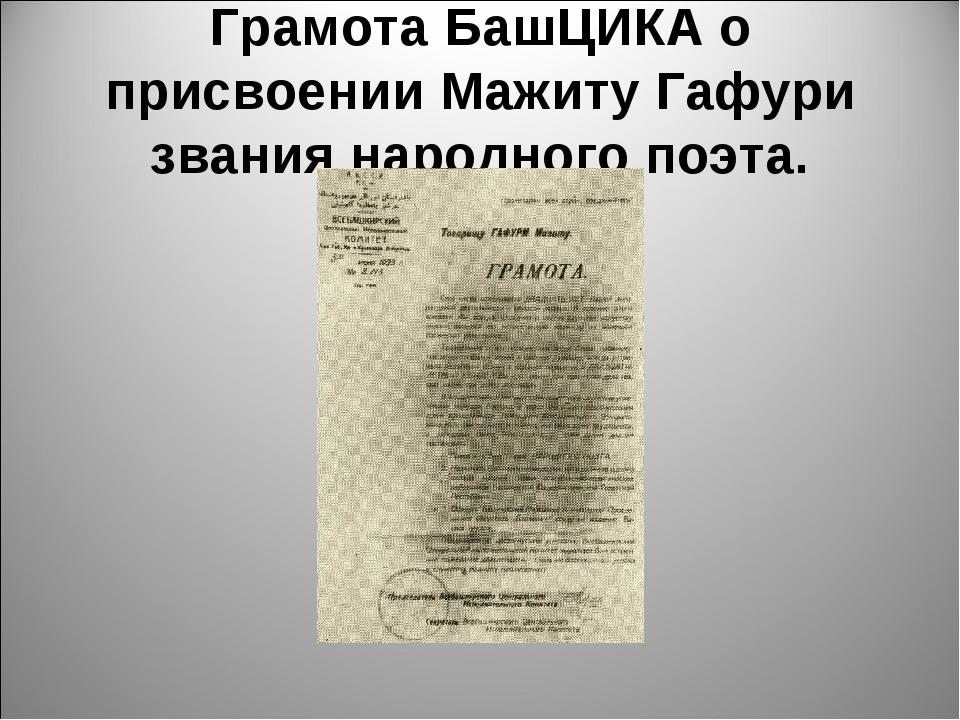 Грамота БашЦИКА о присвоении Мажиту Гафури звания народного поэта.