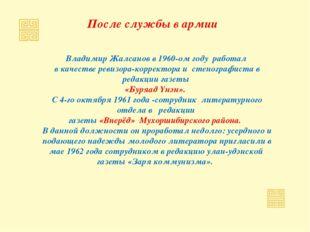 После службы в армии Владимир Жалсанов в 1960-ом году работал в качестве реви