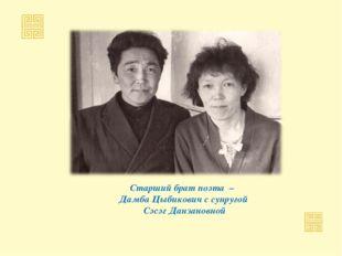 Старший брат поэта – Дамба Цыбикович с супругой Сэсэг Данзановной