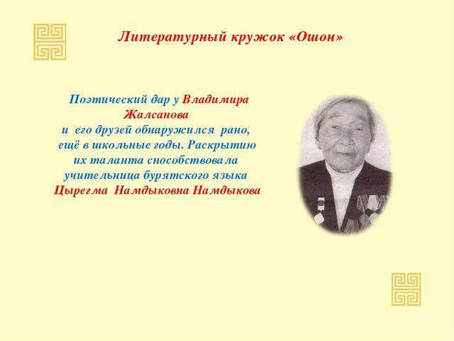 Литературный кружок «Ошон» Поэтический дар у Владимира Жалсанова и его друзей...