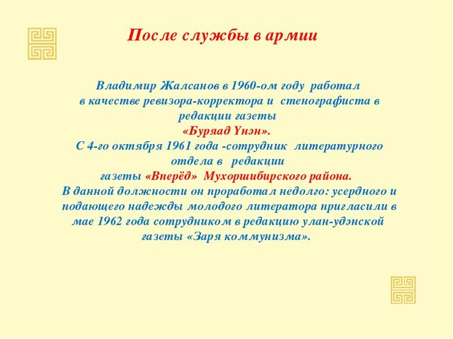 После службы в армии Владимир Жалсанов в 1960-ом году работал в качестве реви...
