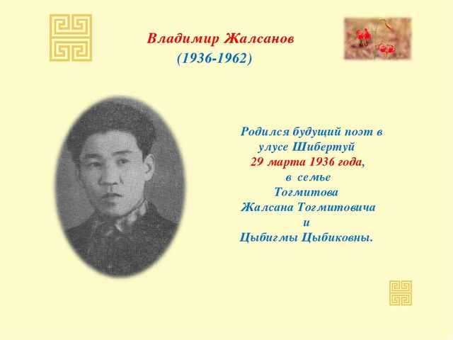 Владимир Жалсанов (1936-1962) Родился будущий поэт в улусе Шибертуй 29 марта...