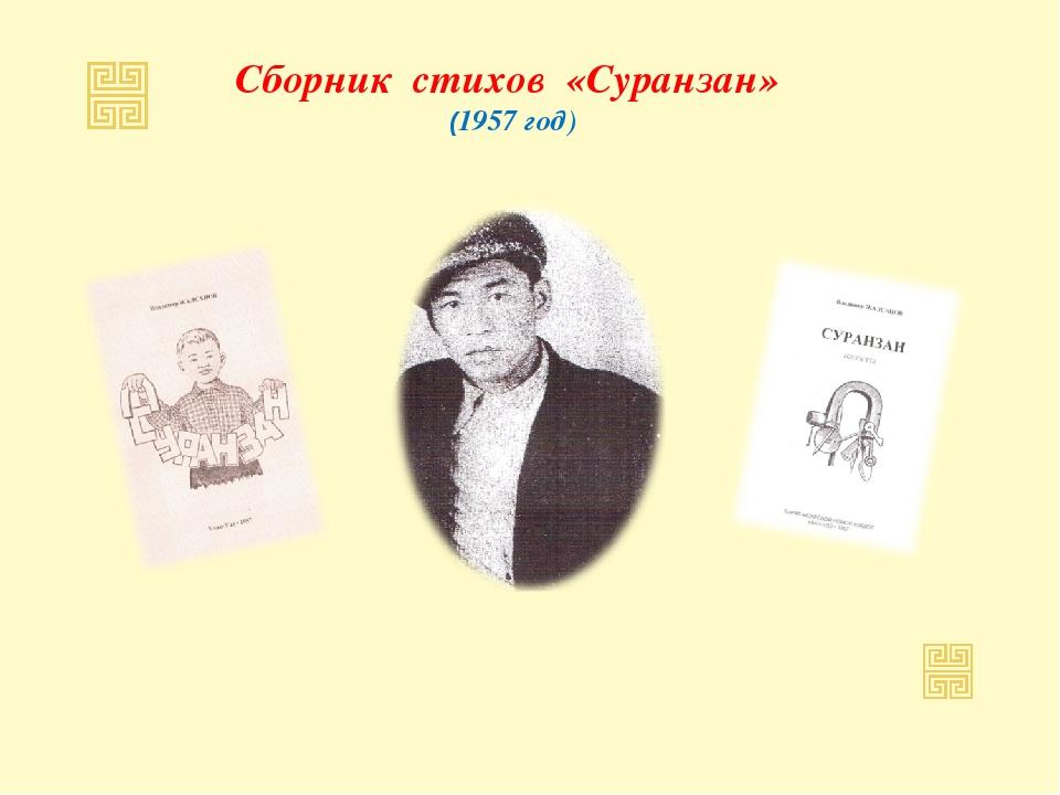 Сборник стихов «Суранзан» (1957 год)