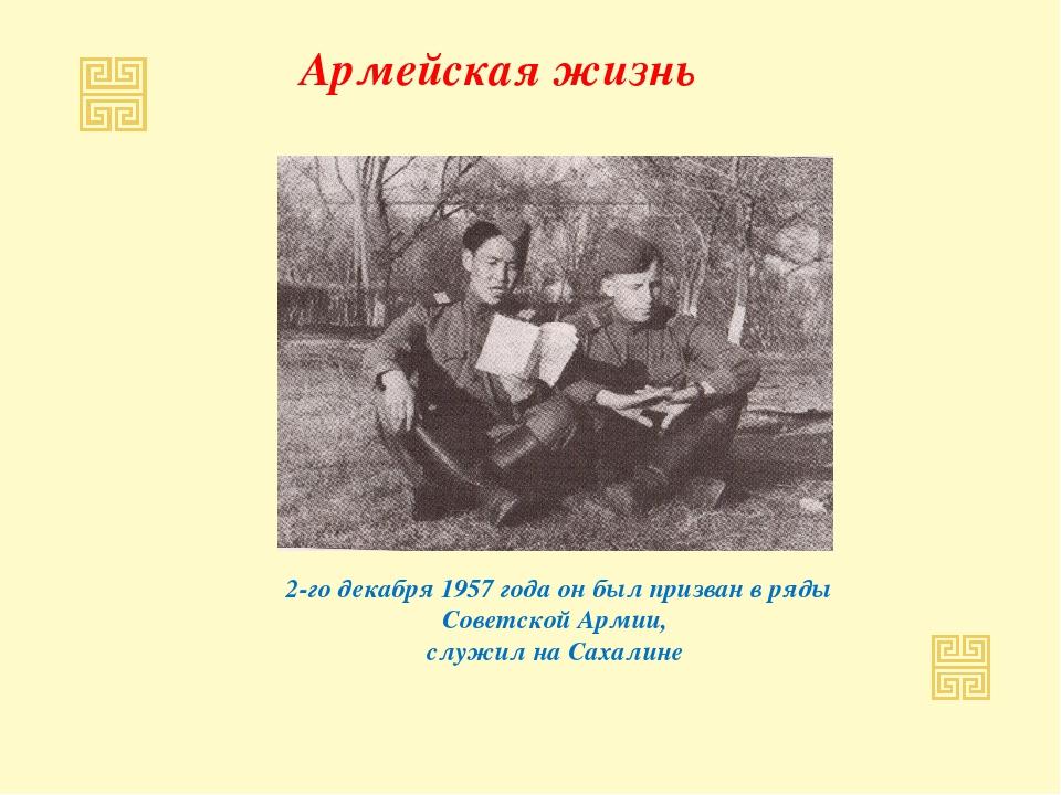 Армейская жизнь 2-го декабря 1957 года он был призван в ряды Советской Армии...