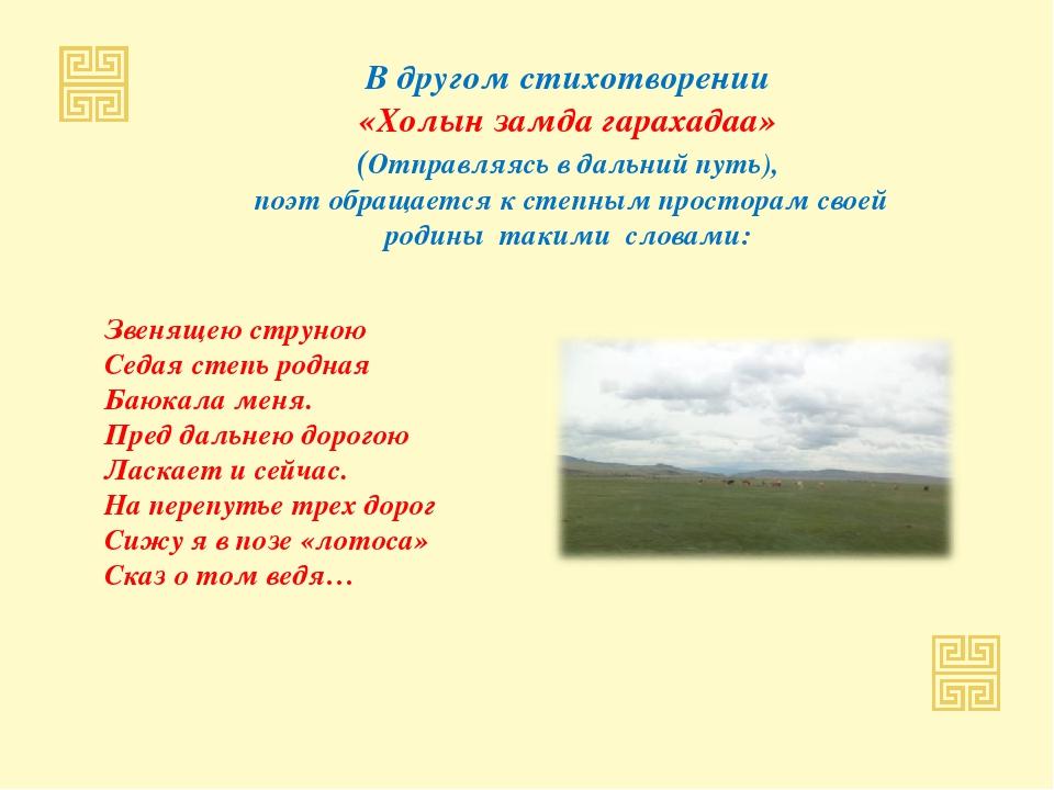 В другом стихотворении «Холын замда гарахадаа» (Отправляясь в дальний путь),...