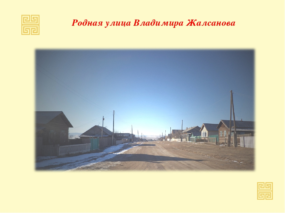 Родная улица Владимира Жалсанова