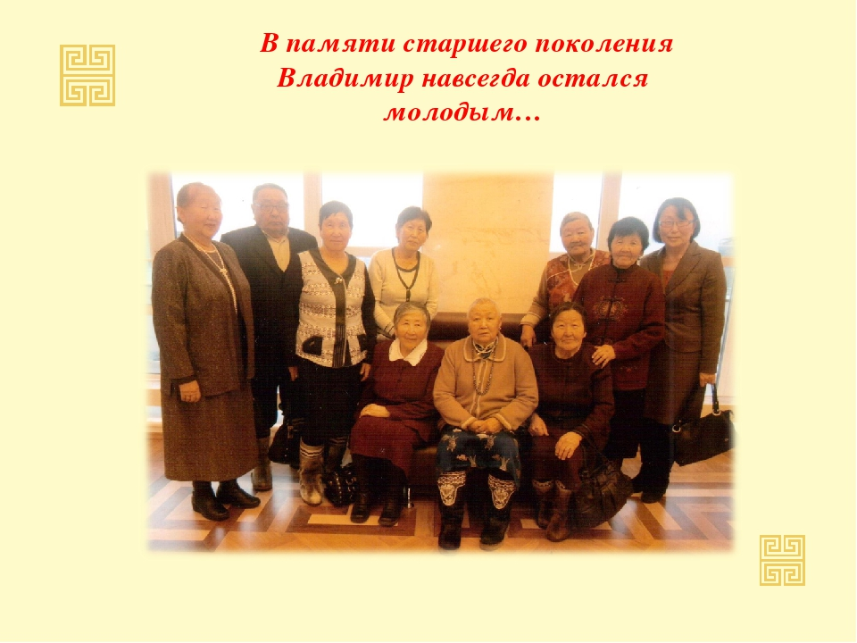 В памяти старшего поколения Владимир навсегда остался молодым…