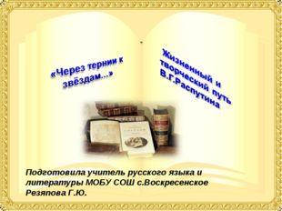Подготовила учитель русского языка и литературы МОБУ СОШ с.Воскресенское Рез