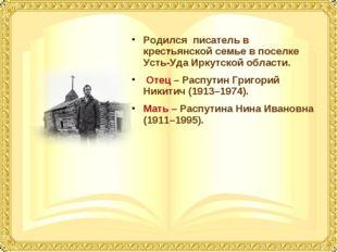 Родился писатель в крестьянской семье в поселке Усть-Уда Иркутской области. О
