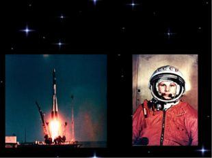 12 апреля 1961 года впервые в истории человечества Юрий Алексеевич Гагарин со