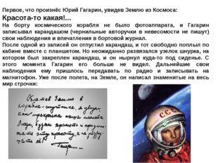 Первое, что произнёсЮрий Гагарин, увидевЗемлю из Космоса: Красота-то какая!