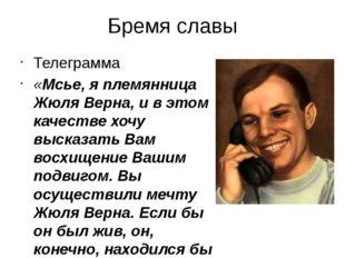 Бремя славы Телеграмма «Мсье, я племянница Жюля Верна, и в этом качестве хоч