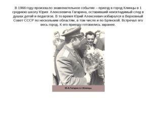 В 1966 году произошло знаменательное событие – приезд в город Клинцы в 1 сред
