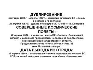 ДУБЛИРОВАНИЕ: сентябрь 1965 г. - апрель 1967 г.- командир активного КК «Союз